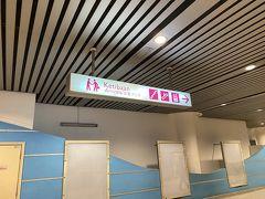 KLセントラル駅に着きます。案内表示に日本語がありました。