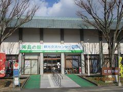 やきもの公園の敷地内にある、観光交流センターに行ってみましょう。
