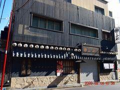 三船敏郎の世界観に浸れる昭和レトロな大衆居酒屋『三船』 https://mifune-project.com/ningyocho/