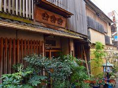こちらは先程あった『よし梅』の料亭。 http://www.yoshiume.jp/honten.html