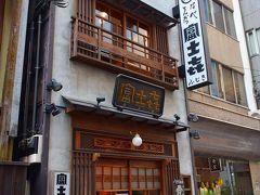 とんかつが美味しい店『富士喜』https://kiwa-group.co.jp/fujiki_ningyocho/