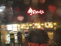 さて、本日の夕飯はホテル近くの回転寿司屋さん。大分では有名だそうです。(雨天のため外観を撮影できず、ホテルの窓から撮影)
