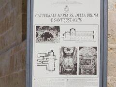 11:50 マテーラ大聖堂 長らく修復中だったそうで、2016年に終了