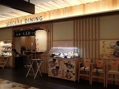 時間にかなり余裕があったんで、まずは空港内の「海鮮七菜彩(なないろ)」さんでランチ(^_^)