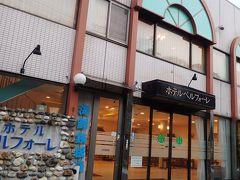 その後お宿入り(^_^) 宿泊するのは、「ホテルベルフォーレ」さん、上記「ふれあい処つしま」さんにも近く、その他観光地や飲食店にもアクセス抜群で、こぢんまりしているのがまた魅力(*^。^*)