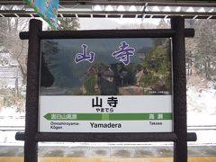 (電車)山形 12:56 → 山寺 13:15  山形駅から約20分、意外と近かった。 でも、電車は1時間に1本くらいしかないから、逃すと痛い。
