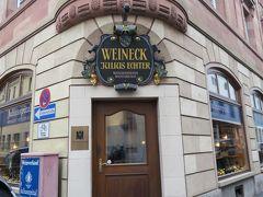 ヴュルツブルク市内にはワイナリーレストランやワインショップもあります。 フランケンワインで有名なビュルガーシュピタールとユリウスシュピタールに少し寄ったのですが、この日は時間が無かったのでゆっくり見ることができませんでした。