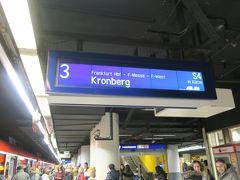 買い物を済ませハウプトヴァッヘ駅へ戻り、今夜の宿・古城ホテルがあるクロンベルクまでSバーンのS4線に乗って向かいます。