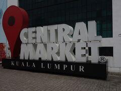 セントラルマーケット。