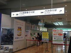 バスにはSuicaなど交通系ICカードで乗れるのでとっても便利!! でも、1500円弱くらい?するので事前にチャージしておきましょう! 広島市内はどこもSuica使えます。
