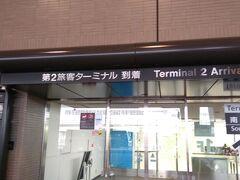 飛行機は定刻にテイクオフ、 成田には、10時過ぎに到着です。 コロナウイルスのために、入国が厳しいかと思ったのですが、、、、 逆に、いつもよりスムーズに入国できました。