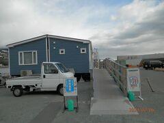 木曜10時。岸壁に行くには入場券が要ります。チケット売り場。中で先ずはトイレを借りました。