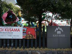 10分ちょっとで松本市美術館に到着。