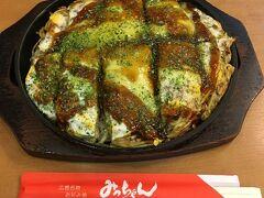 まずは、広島空港内のみっちゃんでお好み焼き!! 昨日のお好み焼きよりも柔らか麺でした。
