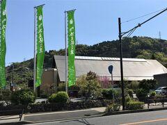 小田原料金所を出たところで昼食のため「鈴廣かまぼこの里」へ寄ります。