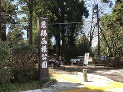 伊豆スカイラインを通らずに芦ノ湖畔へと下って恩賜函根公園でひと休み