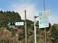 箱根峠で国道1号線に出ました。 海抜846M