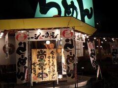 ふくちあん。 福知山にあるラーメン屋の本店。