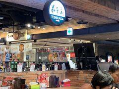 北海道到着!次のシドニー行きの便まで5時間の待ち時間。 さて。。何をしよう。。 北海道といえばラーメンだ!!!ここのラーメン屋さんで美味しくいただきました。