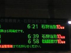 """札幌駅まで歩いて、始発の""""学園都市線""""に乗り込む。  因みに、2020年5月7日以降は、残される区間に関しても、札沼線という名称は消えてしまい、現在の愛称としての学園都市線が正式名称になるそうだ。"""