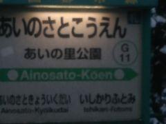 """札幌市域としては最後の駅となるのがあいの里公園駅。  ここから先は当別町域となるので、札沼線が廃止されても、当別町に関しては、""""無鉄道市町村""""への転落とはならない。"""