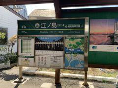 景色を堪能していたら、あっという間に江ノ島駅到着!!