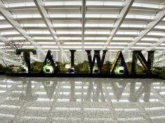 台北の桃園国際空港に到着。