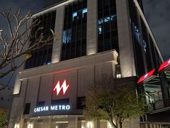 台北駅で台鐵に乗り換えてひと駅の萬華駅の上にあるシーザー メトロ 台北(凱達大飯店)が、今回のホテルです。  写真は夜撮影したものなので暗いですが、 ホテルに着いたのは現地時間(日本マイナス1時間)で16時すぎ。 まだまだ明るいです。  台鐵の駅直結で便利! MRT龍山寺駅までも歩いてすぐ! のとても立地が良く、綺麗で良いホテルでした。 (メトロ直結じゃないのに名前にメトロが付くの、何でかな?)