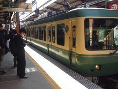 息子くんが昨年から東京へ就職したSちゃんが東京に遊びに来ました。 江ノ島でも行く?と言うことになり1day trip。  鎌倉駅から江ノ電に乗車します。
