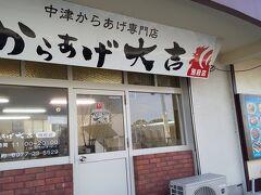 「エンジョイマップ」の裏面に出ていた からあげ大吉。  食堂と思い込んでいたら お弁当店でした。