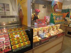 鎌倉コロッケを一つ買ってあとで食べます。