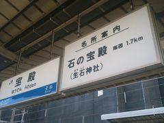 三奇の中の「石乃寶殿」に行こうと思います。   JR山陽線の「宝殿」駅で下車。姫路から15分、隣の駅は、「加古川」です。
