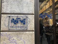 そして楽しみにしていたカルボナーラ発祥の店、ロショーリに。