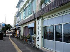 2日目 2月1日(土) 朝ごはーん  平良港近く「菊栄食堂」 9時~17時 日曜定休