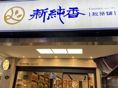 台北駐在経験のあるママ友から信用できるお店ということで教えていただき、毎回立ち寄らせていただいています。新純香さん。