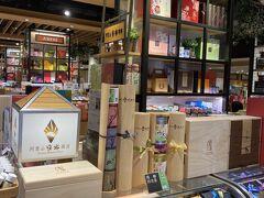 昼食後、同じ8号館にある、阿里山が本店の日出商店。ネットで調べて阿里山に自社の茶畑がありいろいろなお茶を作っているそう。テイスティングをさせてもらえます。