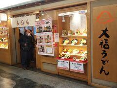 まずは腹ごしらえしないと という訳で朝食を食べに博多駅に来ました 博多といえばラーメンですが、うどんも名物らしいです  と大吉先生がおっしゃってました。