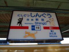 終点の西鉄新宮駅到着 ネコ推しやね~