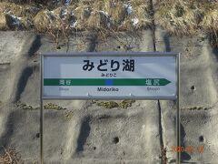 みどり湖駅