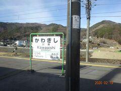 岡谷の次の川岸駅です
