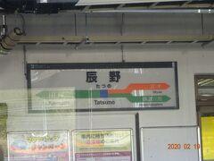 辰野駅です