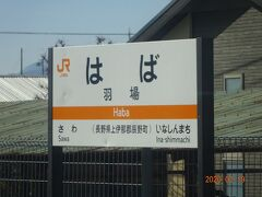 岡谷駅から5番目の羽場駅です
