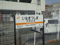 伊那松島駅です