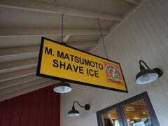 マツモトシェイブアイス。 たかがかき氷と思っていたんですが、かなりの混雑。チョットびっくり。