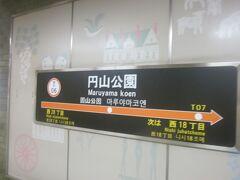 で、円山動物園の開園時刻を見計らって(というより、マクドでPC作業に没頭しすぎて、開園時刻をとっくに過ぎてしまっているけど…)、最寄の地下鉄駅に到着。