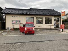 稲鯨郵便局