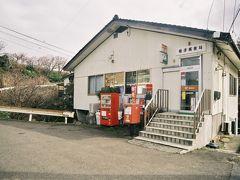 姫津郵便局