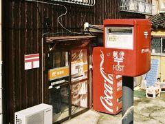 真更川簡易郵便局