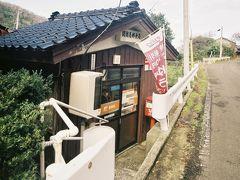 関簡易郵便局