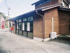 鷲崎郵便局
